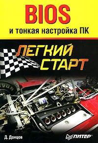 Книга BIOS и тонкая настройка ПК. Легкий старт. Донцов
