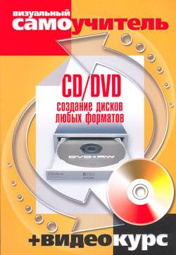 Книга CD/DVD. Создание дисков любых форматов: визуальный самоучитель . Авер + Видеокурс