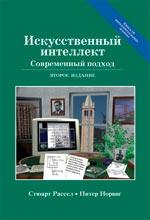 Книга Искусственный интеллект (AI): современный подход (AIMA). 2-е изд. Стюарт Рассел