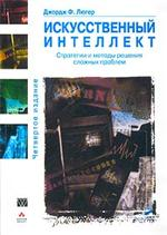 Книга Искусственный интеллект: стратегии и методы решения сложных проблем. 4-е изд. Люгер
