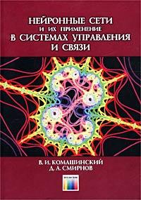 Книга Нейронные сети и их применение в системах управления и связи. Комашинский