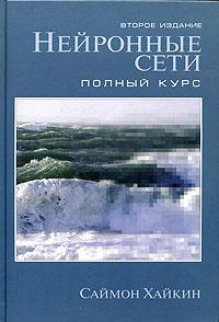 Книга Нейронные сети полный курс второе издание .Саймон Хайкин