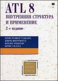 Книга ATL 8: внутренняя структура и применение, 2-е издание. Кристофер Таваре