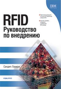 Книга RFID. Руководство по внедрению.Лахири С.