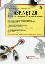 Книга ASP NET 2.0 Секреты создания WEB-приложений. Байдачный