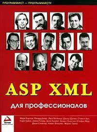 Книга ASP XML для профессионалов. Бартси Блэр, Хоммер