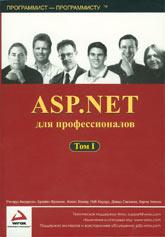 Книга ASP.NET для профессионалов т.1, т.2. Андерсон (Питер)