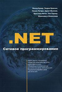 Книга NET. Сетевое программирование. Кумар
