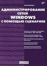 Книга Администрирование сетей Windows с помощью сценариев. Коробко