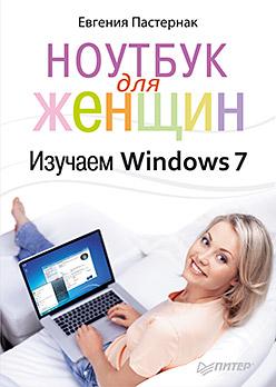 Ноутбук для женщин. Изучаем Windows 7. Пастернак
