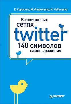 Книга В социальных сетях. Twitter -- 140 символов самовыражения.Сорокина