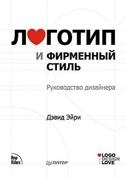 Книга Логотип и фирменный стиль. Руководство дизайнера. Эйри