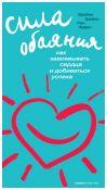 Книга Сила обаяния: Как завоевывать сердца и добиваться успеха. 4- е изд. Трейси