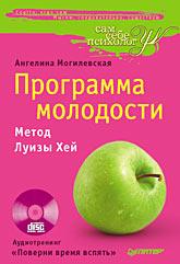 Книга Программа молодости. Метод Луизы Хей. Могилевская (+CD)