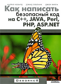 Книга Как написать безопасный код на С++, Java, Perl, PHP, ASP. Ховард