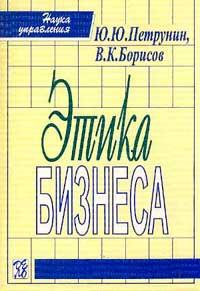Книга Этика бизнеса. Петрунин. Дело. 2001