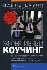 Книга Эффективный коучинг. Уроки коуча коучей. 2- е изд. Дауни