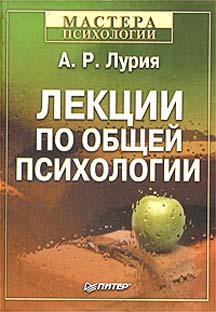 Книга Лекции по общей психологии. Лурия