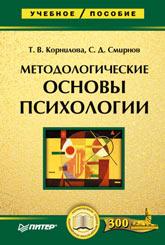 Книга Методологические основы психологии. Корнилова