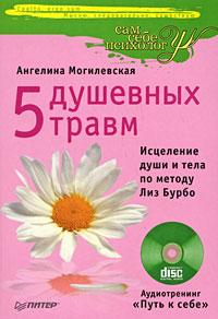 Книга 5 душевных травм. Исцеление души и тела по методу Лиз Бурбо. Могилевская (+CD)