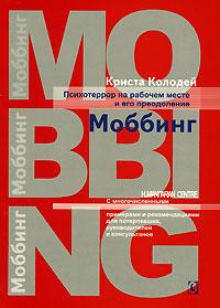 Книга Моббинг.Психотеррор на рабочем месте. Колодей