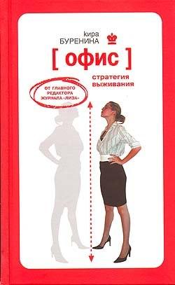 Книга ОФИС. Стратегия выживания. Буренина