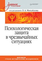 Книга Психологическая защита в чрезвычайных ситуациях. Учебник для вузов.Михайлов