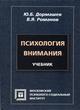 Книга Психология внимания