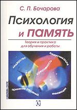Книга Психология и память.Теория и практика для обучения и работы. Бочарова