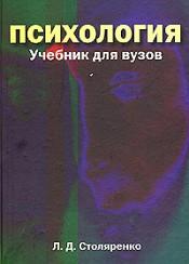 Книга Психология. Учебник для ВУЗов. Столяренко