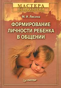 Книга Формирование личности ребенка в общении. Лисина