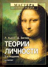 Книга Теории личности. 3-е изд. Основные положения, исследования и применение. Хьелл
