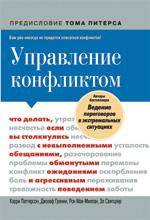 Книга Управление конфликтом: что делать, если вы столкнулись с невыполненными обещаниями, обманутыми