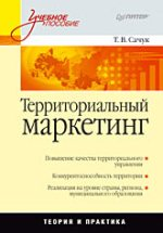 Купить Книга Территориальный маркетинг: Учебное пособие.Сачук