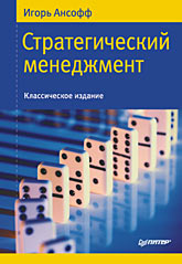 Книга Стратегический менеджмент. Классическое издание.Ансофф