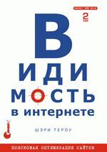 Книга Видимость в Интернете: поисковая оптимизация сайтов. 2-е изд. Тероу