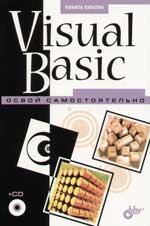Книга Visual Basic. Освой самостоятельно. 2-е изд. Культин (+CD)