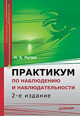 Книга Практикум по наблюдению и наблюдательности. 2-е изд. Регуш