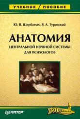 Книга Анатомия центральной нервной системы  для психологов: Учебное пособие.Щербатых