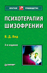 Книга Психотерапия шизофрении. Краткое руководство. 3-е изд. Вид. Питер