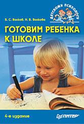Купить Книга Готовим ребенка к школе. Ситуации. Упражнения. Диагностика. 4-е изд.Волков