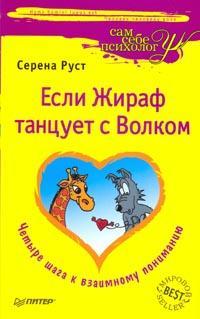 Купить Книга Если жираф танцует с волком 4 шага к взаимному пониманию.Руст
