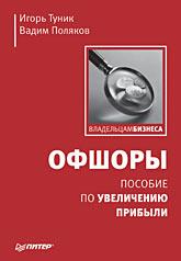 Книга Офшоры: пособие по увеличению прибыли.Туник