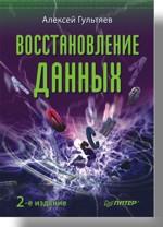 Книга Восстановление данных. 2-е изд. Гультяев