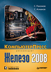 Книга Железо 2008. КомпьютерПресс рекомендует.Асмаков