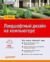 Книга Ландшафтный дизайн на компьютере.Орлов (+CD)