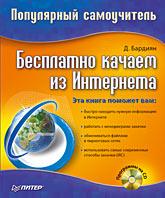 Книга Бесплатно качаем из Интернета: Популярный самоучитель.Бардиянс (+CD)