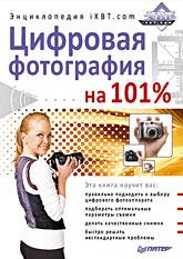 Книга Цифровая фотография на 101 %. Энциклопедия iXBT.com.Горбунов