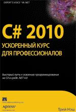 Книга C# 2010: ускоренный курс для профессионалов. Трей Нэш