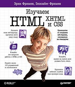 Книга Изучаем HTML, XHTML и CSS